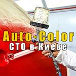 Auto-Color | Станция покраски, тонировки и кузовного ремонта автомобилей
